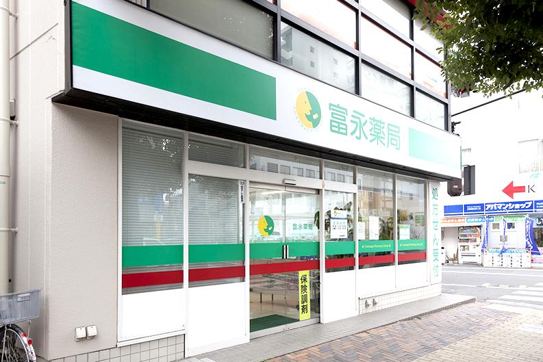 富永薬局/奉還町店 - 企業情報 - Vinca Beta