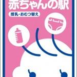 倉敷市「赤ちゃんの駅」に登録されました