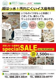 hassui_sale