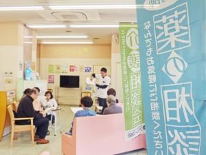 健康教室イメージ