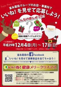Y004-201712FBクリスマス17