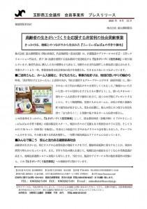 岡山商工会議所 会員事業所 プレスリリース
