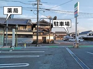 富永薬局早島店駐車場01